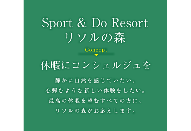 「Sport & Do Resortリソルの森」